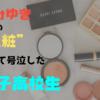 """中島みゆきの""""化粧""""を聴いて号泣した男子高校生"""