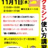 baby lockのロックミシン講習会開催(*^^)v