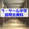 ラ・サール説明会と九州・四国地区学校情報保護者会資料