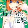 待望の最新刊入荷!「五等分の花嫁 10」