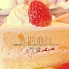 川崎日航ホテル『【夜間飛行】1月 いちごスイーツブッフェ』