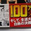 """『JJM 女子柔道部物語 (10) 』""""JOSHI JUDOBU MONOGATARI""""(イブニングKC)""""EVENING KC"""" 読了"""
