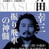 【棋書】5月の新刊