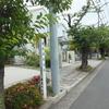 美しき地名 第11弾ー2 「鎌倉逗子ハイランド (鎌倉市・逗子市)」
