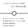 技術書典6 振り返り(出展側)