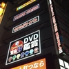 個室ビデオ 宝島24 赤羽店に突撃!