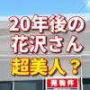 森矢カンナさんが花沢さん役? 実写版サザエさん! 出身は?年齢? 身長? 事務所?