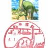 【風景印】赤塚郵便局