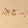 【図解】Daigoオススメのストレスなく読書ノートを取る方法