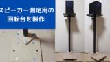 スピーカー測定用の回転台を製作
