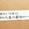 日本人の「現状維持」の思考は昔より一事業あたりのリスクが増えたせい?