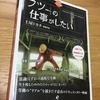 追悼・皆倉信和さん 労働組合だからできた普通に働き生活するための壮絶な闘い 映画『フツーの仕事がしたい』(土屋トカチ監督)