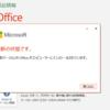 2020年04月の Microsoft Update (定例外) 2020-04-21