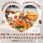 【南町田】関東で唯一!ケンタッキー食べ放題のビュッフェレストラン!混雑具合や待ち時間は?【グランベリーパーク】