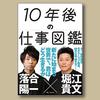 #堀江貴文 #落合陽一「10年後の仕事図鑑」