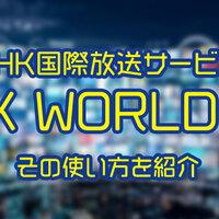 英語学習に最適!?NHK WORLD TVの効果的な使い方をご紹介
