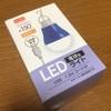 ダイソー 電球型LEDライト / モバイルバッテリー
