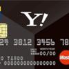学生が人生初のクレジットカードをYahoo!Japanで作ってみた