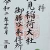 御朱印集め 伏見稲荷大社3(Fushimi-inaritaisya3):京都