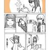子供の秘密[漫画]