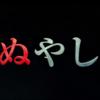 【映画・ネタバレ有】実写版「いぬやしき」を観た感想とレビュー-爺vs高校生のアクションシーンが必見-