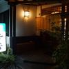 【オススメ5店】青葉・宮城野・若林(宮城)にある和食が人気のお店