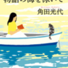 「物語の海を泳いで」角田光代/小学館