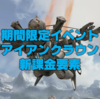 【Apex Legends】期間限定イベント「アイアンクラウン」|武器調整・ソロモード・レジェンダリースキン入手方法