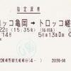 嵯峨野14号 指定席券