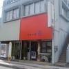 中華「花」で「天津丼」500円 (随時更新) #LocalGuides