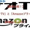【徹底比較!】『ゲオTV』と『Amazonプライムビデオ』お得はどっち?