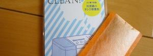 加湿器に入れるだけで清潔キレイ!フェリシモのヨウ素除菌剤