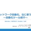 7/21 ネットワーク自動化の勉強会を開催しました(Ansible/SaltStack/Netmiko/NAPALM)