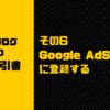 はてなブログPRO導入手順書⑥Google AdSenseに登録する