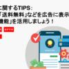 Criteoに関するTIPS:「NEW」「送料無料」などを広告に表示する「バッジ機能」を活用しましょう!