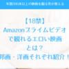 Amazonプライムビデオで見れる「エロい映画」12選!AVより抜ける邦画・洋画とは?【18禁】