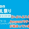 【いよいよスタート】 Amazonでタイムセール祭りが始まっています!!