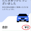 Uberを日本で使ってみた感想を正直に・・・