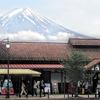 富士急行河口湖駅 車両たちと富士山の威容