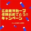 【先着9名様】カープ優勝おめでとうキャンペーン!