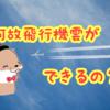何故飛行機雲ができるのか?飛行機雲には種類がある?飛行機雲を作る専用の飛行機があるのか?
