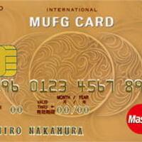 わずか年会費1,905円で持てるゴールドカード、MUFGカード ゴールドの完全ガイド2017!その保有メリットやサービスを徹底解説。