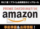 Amazonプライムデーに備えよ!お得に良いもの買えちゃうよ!事前準備&お得情報載せちゃいます