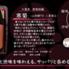 【木曜日の季節物】寒菊-山田錦70 二夏越え-【FUKA🍶YO-I】
