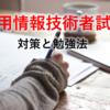 応用情報技術者試験の対策と勉強法(午前/午後別)