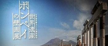「世界遺産ポンペイの壁画展」に行きました@名古屋市博物館