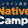 オンライン英会話は『ネイティブキャンプ』が一番!!その理由とは!?