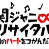 【関ジャニ∞】有料課金コンテンツの恐ろしさ