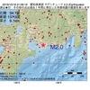2016年10月18日 21時09分 愛知県東部でM2.0の地震