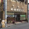 赤坂にある老舗のドイツパンの店  カーベー・ケイジ